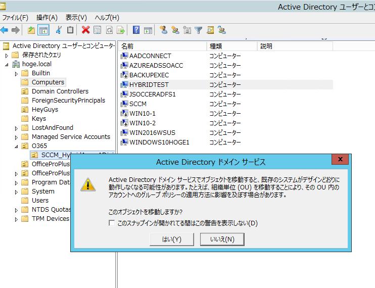 Active Directory ユ - ザ - と コ 、  フ ァ イ ル ( F ) 作 ( A ) 表 示 ( V' ) ヘ ル プ ( H )  | 名 丨 新 一 ロ | X ロ | | 3 重 マ 0  コ  A ⅳ e [ ⅱ r 戈 0 Ⅳ ユ - ザ - と コ ン と - タ - 名  説 明  〉 保 存 さ れ た ク エ リ  コ ン と - タ -  h e. は : 引  当  コ ン と - タ -  AZUREADSSOACC  guiltin  コ ン と - タ -  ↓ BACKUPEXEC  Computers  ー を HYBRIDTEST  コ ン と - タ -  [ m 制 n Controllers  当  コ ン と - タ -  JSOCCERADFSI  ForeignSecuntyPnncipals  コ ン ど ユ  - タ -  HeyGuys  ー W ー N10-1  コ ン と - タ -  ー W ー N10-2  コ ン と - タ -  LostAndFound  コ ン ど ユ  - タ -  ManagedServ' に eAccounts  コ ン ヒ ュ  - タ -  SCCM H  Active Directory ド メ イ ン サ - ビ ス  OffceProPlus  A ⅳ e [ ⅱ r 戈 0 Ⅳ メ イ ン サ - ど ス で オ プ ジ ェ ク ト を 移 動 す る と 、 既 存 の シ ス テ ム が デ ザ イ ン と お り に  Program DB  動 作 し な ( な る 可 能 1 生 が あ り ま す 。 た と え ば 、 組 繼 単 位 ( OU ) を 移 動 す る こ と に よ り 、 そ の OU 内 の  ア カ ウ ン ト へ の グ ル - プ ポ リ シ の 適 用 方 法 に 髟 髫 を 測 ま す 場 合 が あ り ま す 。  users  NTDS Quota  こ の オ プ ジ ェ 針 、 を 移 動 し ま す 力 ワ  TPM Dev に es  「 こ の ス ナ ッ プ イ ン カ か れ て る 誾 は こ の 彗 き を 表 示 し な い ( D )  い い え ( N )